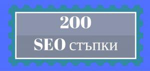 200 seo стъпки за оптимизация