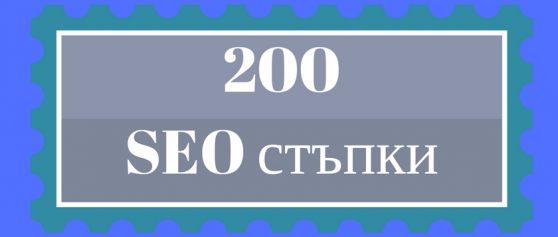 200 работещи и лесни за прилагане SEO стъпки за оптимизация