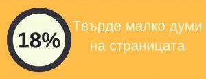 malko-dumi