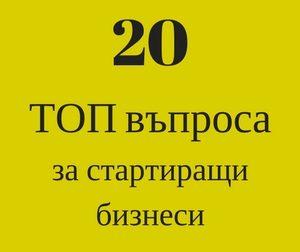 20 ТОП въпроса при стартиране на бизнес