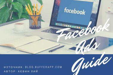 Как да рекламирам във Facebook? Най-подробният наръчник за Facebook реклама