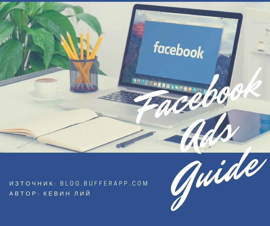 naruchnik za facebook reklama