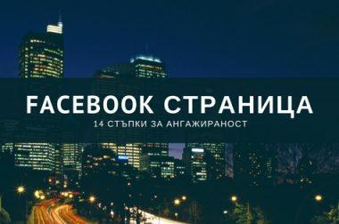 14 полезни съвета за ангажираща фейсбук страница