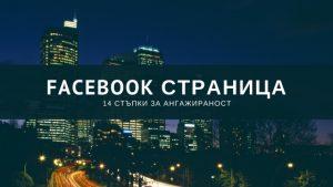 Фейсбук ангажираност на страница