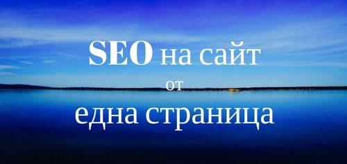 SEO – оптимизация на сайт от една страница