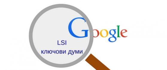 Как LSI ключовите думи помагат за SEO?