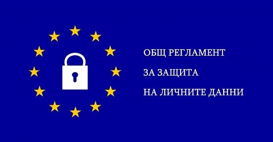 Резултат с изображение за изображение общ регламент за защита на личните данни