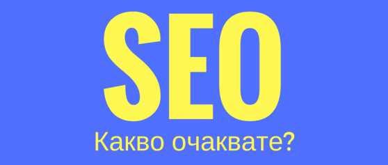 Защо SEO не може да гарантира отлични резултати?